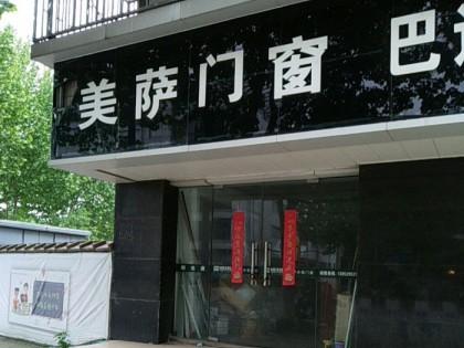 美萨木铝门窗江苏镇江扬中专卖店