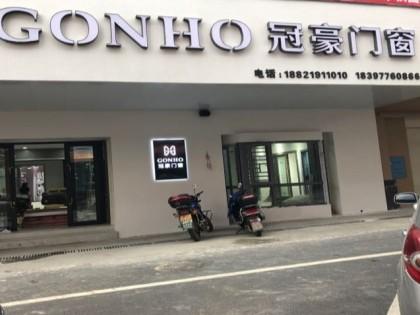 冠豪门窗湖南衡阳专卖店