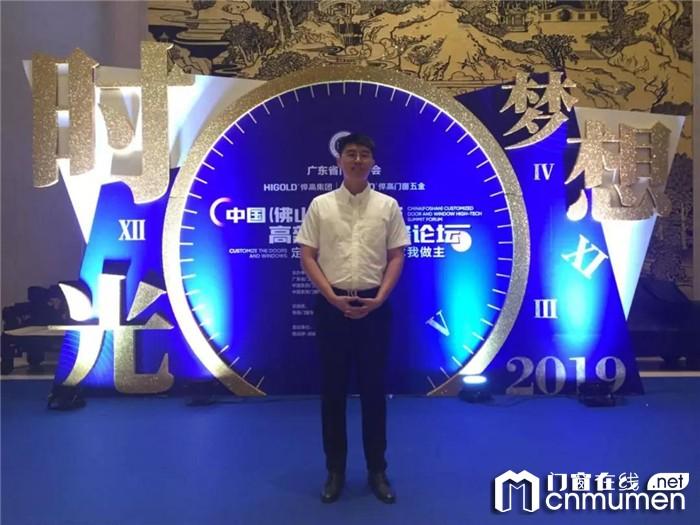 轩尼斯出席中国(佛山)定制门窗高新技术高峰论坛,共谋新时代的变革与未来