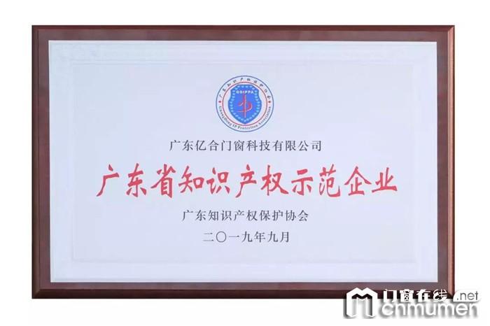 """亿合门窗斩获""""广东省知识产权示范企业""""殊荣,起到典型示范引领作用"""