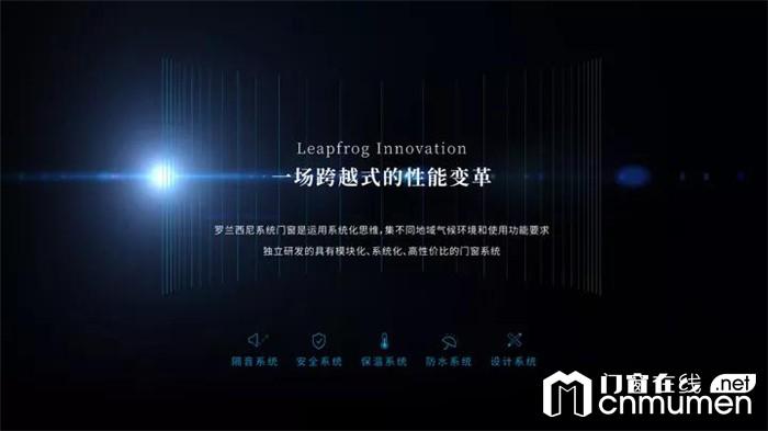 罗兰西尼开拓设计师渠道,打造中国最具价值门窗品牌