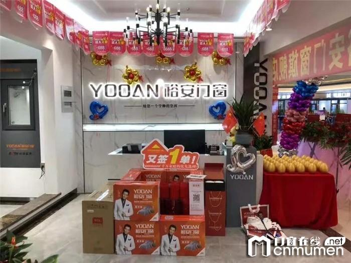 裕安门窗厦门旗舰店开业,进一步推动品牌发展