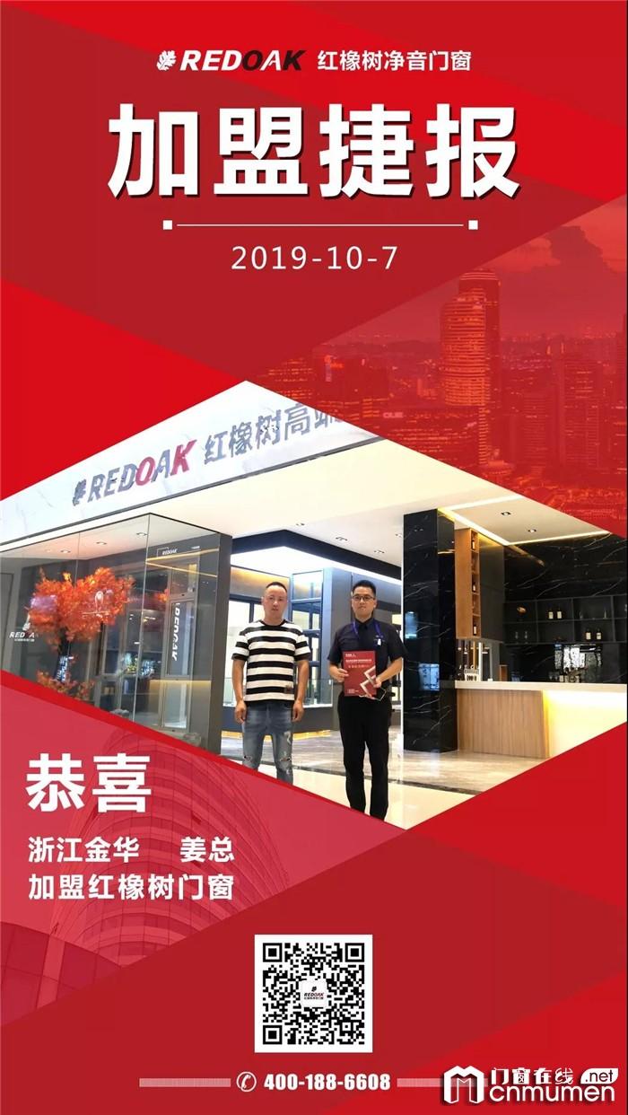 浙江金华姜总加盟红橡树净音门窗,携手并进 共创辉煌!