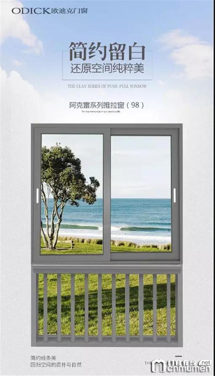 欧迪克阿克雷系列推拉窗,享受最纯粹的自然