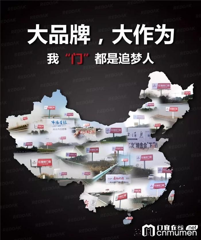 贵州杨总、云南尹总加盟红橡树门窗,携手并进 再突破!