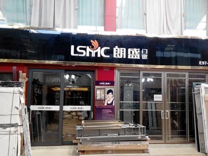 朗盛门窗广东广州番禺专卖店
