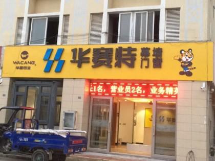 华赛特门窗湖北襄阳专卖店