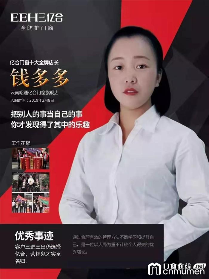云南昭通店老板杨赢:信任是一路前行的动力!