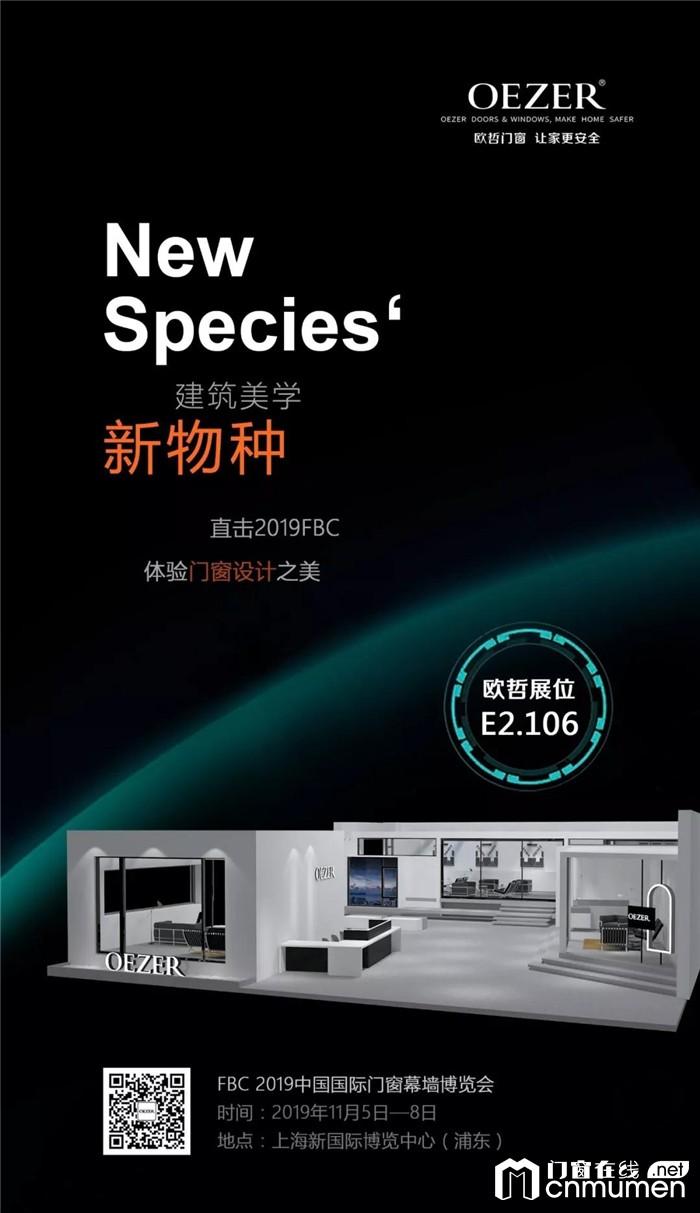 中国国际门窗幕墙博览会,欧哲门窗将携系列新品亮相