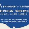 2020第27届中博·郑州移门·木门·门窗博览会