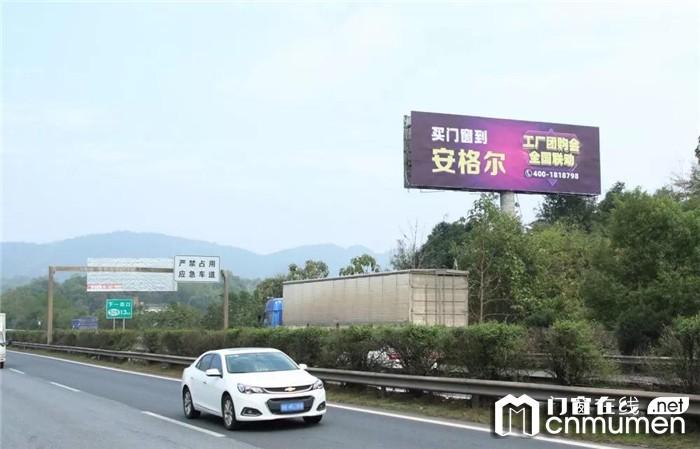 安格尔门窗工厂团购会全国联动高炮广告上线,开启品牌宣传之旅!
