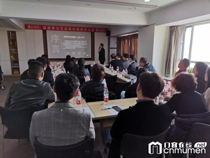 富奥斯门窗(北区)战略经销商研讨会,打造强势终端市场