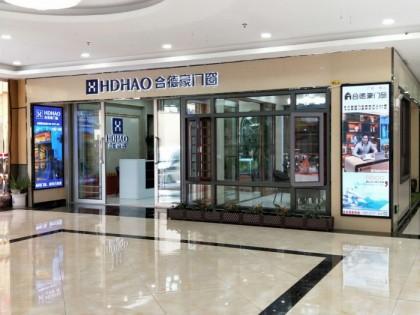 合德豪门窗广西桂林专卖店