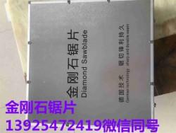 PCD金刚石铝合金锯片