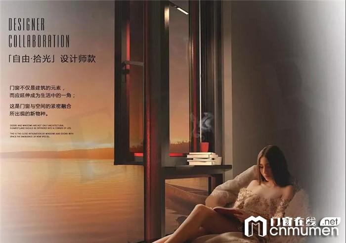 欧哲门窗打造极致人居生活图景,邀你共赴广州设计展