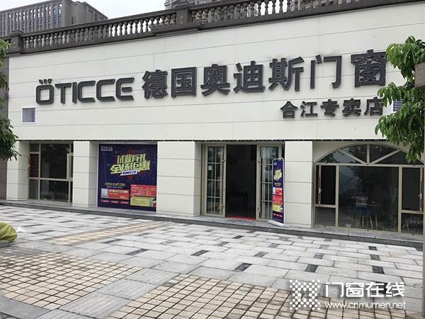 奥迪斯门窗四川泸州合江专卖店