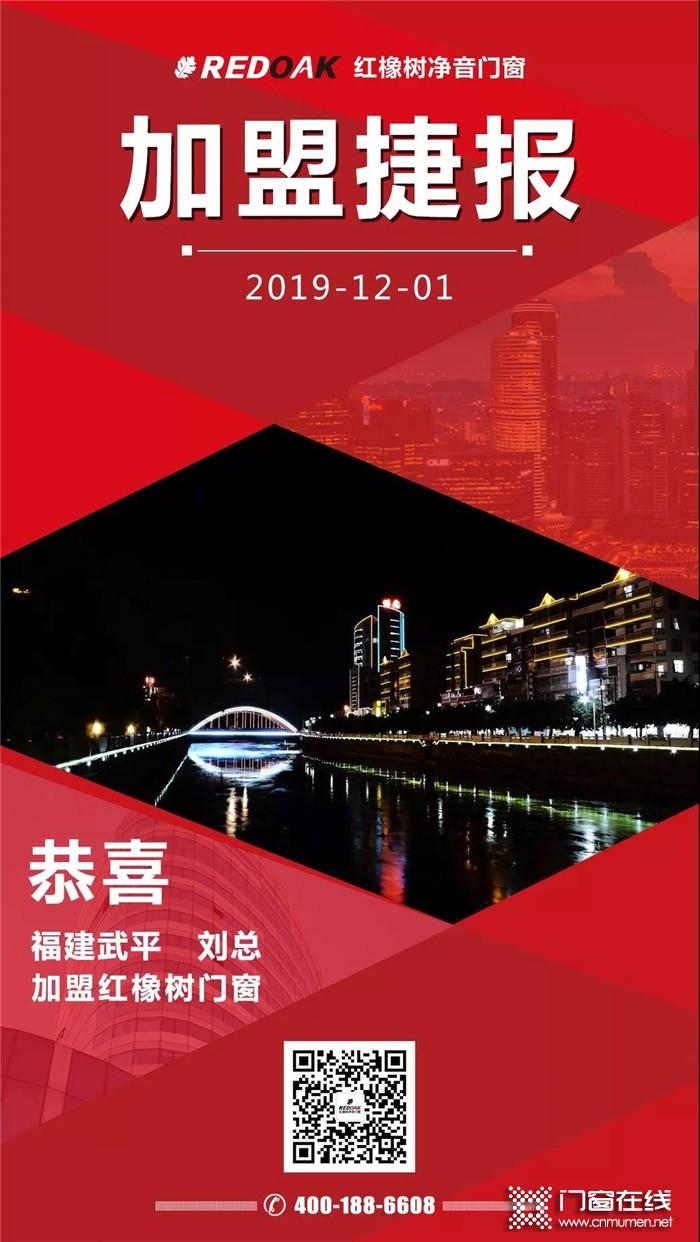 福建刘总成功网签加盟红橡树门窗,打造线上线下双赢模式
