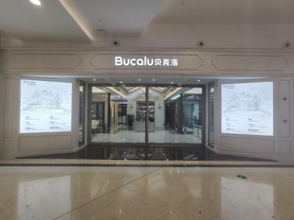 贝克洛门窗广东珠海市专卖店