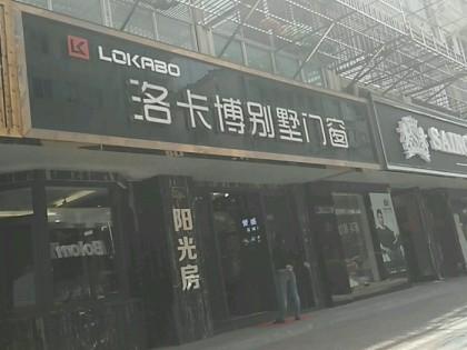 洛卡博门窗江苏南通启东专卖店