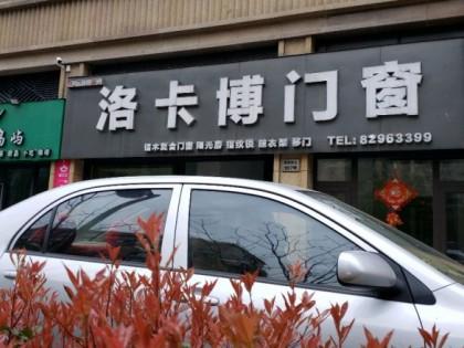 洛卡博门窗浙江台州路桥区专卖店