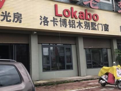 洛卡博门窗全国招商加盟中