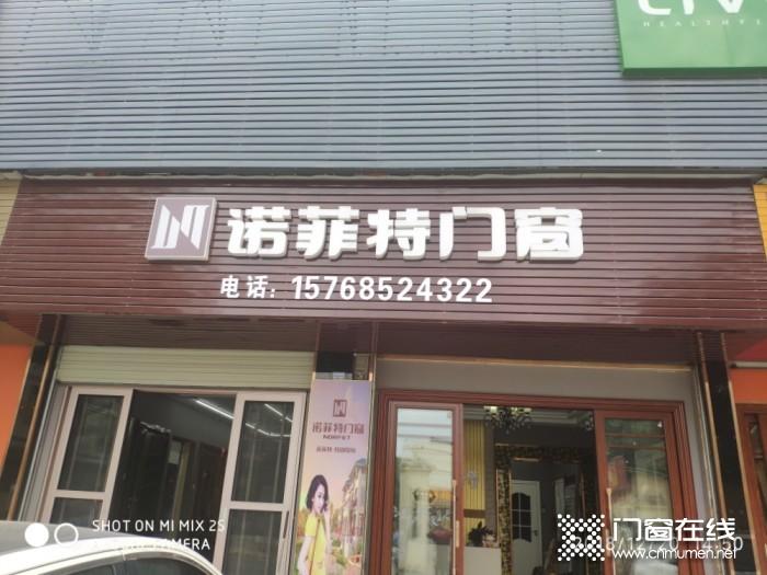 诺菲特门窗广东惠州专卖店