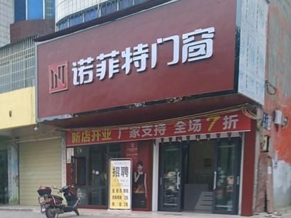 诺菲特门窗湖南永州道县专卖店