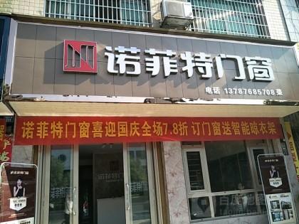 诺菲特门窗湖南永州东安县专卖店