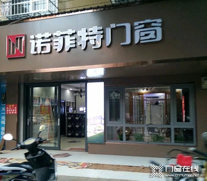诺菲特门窗湖南永州江华县专卖店