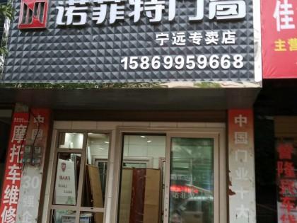 诺菲特门窗湖南永州宁远县专卖店