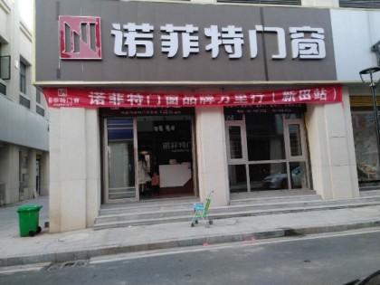 诺菲特门窗湖南永州江新田县专卖店