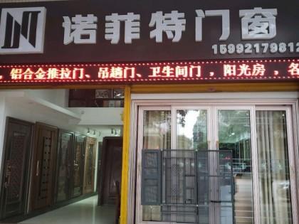 诺菲特门窗广东江门专卖店