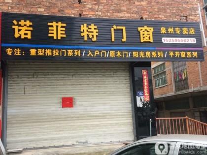 诺菲特门窗福建泉州晋江专卖店
