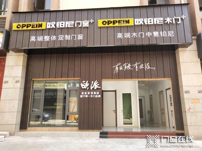欧铂尼门窗江西赣州市专卖店