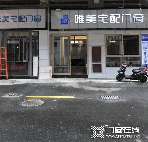 唯美宅配门窗贵州黔南惠水专卖店
