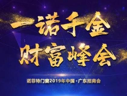 诺菲特门窗广东招商峰会动员大会胜利召开