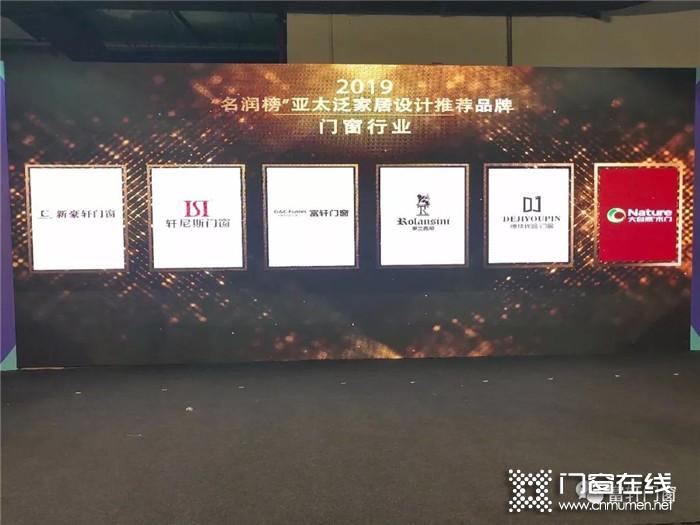 富轩门窗在广州设计周揽获两大奖项,始终坚持技术创新和原创设计