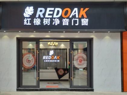 红橡树门窗云南楚雄专卖店