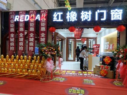 红橡树门窗山东潍坊专卖店
