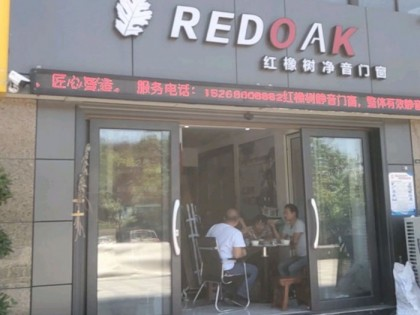 红橡树门窗浙江金华专卖店