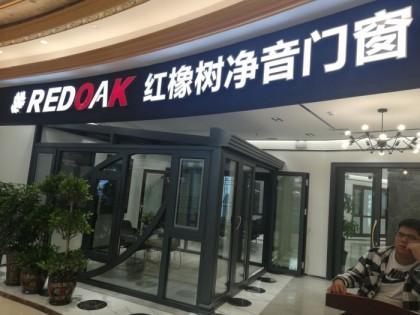红橡树门窗安徽阜阳专卖店