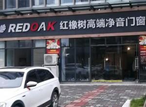 红橡树门窗四川绵阳专卖店
