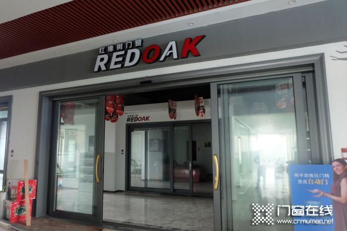 红橡树门窗重庆九龙坡区专卖店