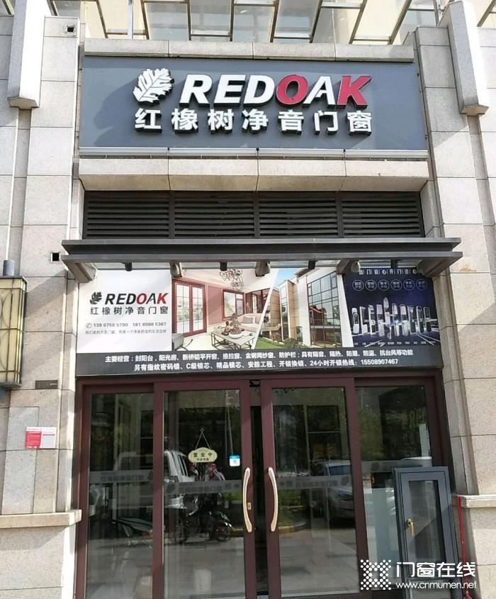 红橡树门窗海南海口专卖店