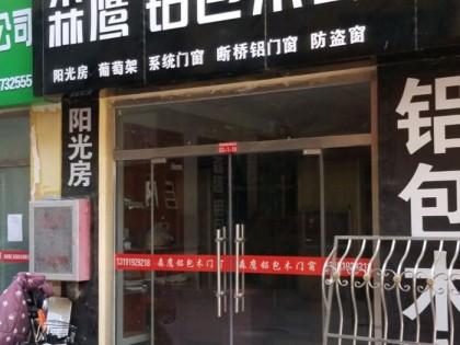 森鹰铝包木门窗河北沧州青县专卖店