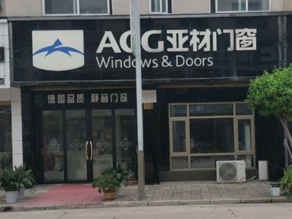 亚材门窗安徽宿州专卖店