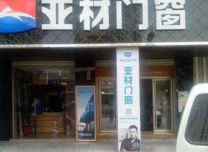 亚材门窗福建泉州惠安县专卖店