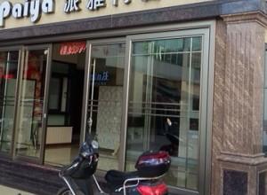 派雅门窗广西桂林专卖店