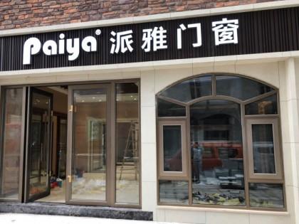 派雅门窗贵州贵阳清镇专卖店