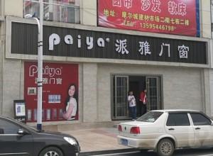 派雅门窗贵州黔南专卖店